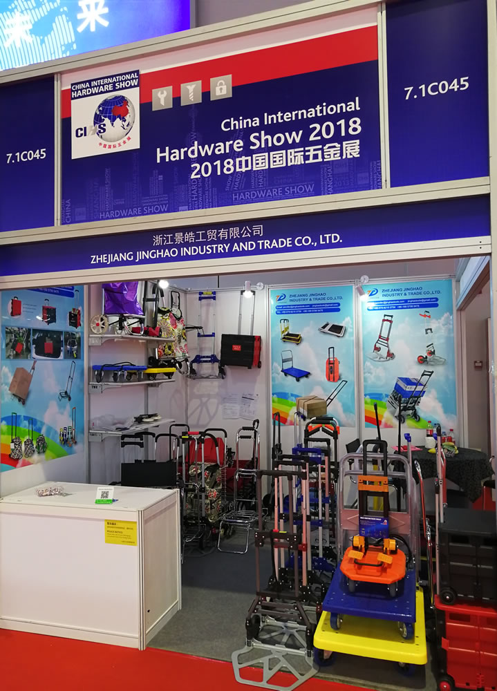 China International Hardware Show 2018
